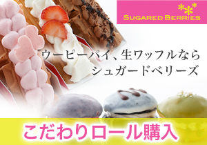 �֤������?�롡Sugared Berries������Ź��ŹƬ����