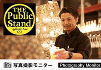 THE PUBLIC STAND(商品品質調査)