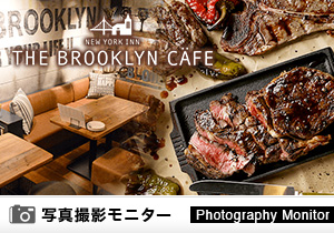 THE BROOKLYN CAFE(料理品質調査)
