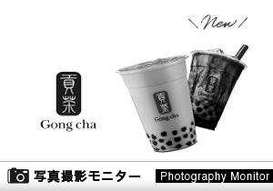 「Gong cha(ゴンチャ) 博多マルイ店」店頭購入(商品品質調査)