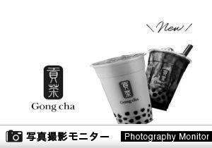 「Gong cha(ゴンチャ) アミュプラザ鹿児島店」店頭購入(商品品質調査)