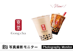 「Gong cha(ゴンチャ) イオンモール旭川西店」店頭購入(商品品質調査)