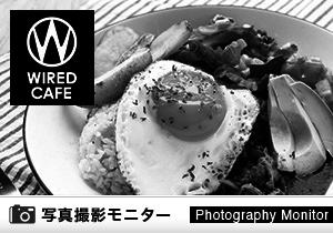 WIRED CAFE アトレ上野店