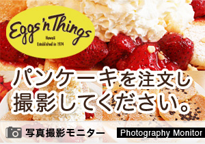 Eggs 'n Things 名古屋PARCO店(パンケーキ品質調査)