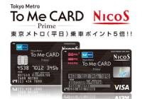 Tokyo Metro To Me CARD Prime ニコス 東京メトロ