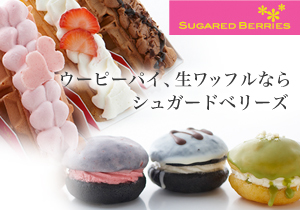 ��Sugared Berries������Ź��ŹƬ����