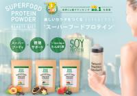 SUPERFOOD PROTEIN POWDER SOY(スーパーフード プロテインパウダー ソイ) Natural Healthy Standard