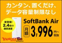 SoftBank Air 新規契約 Yahoo! BB