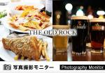 Public House THE OLD ROCK 神田店(料理品質調査)(ランチモニター)