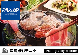 A&P with terrace(料理品質調査)<ディナーモニター>