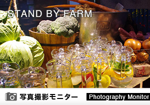 STAND BY FARM(料理品質調査)