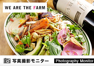 WE ARE THE FARM 渋谷(料理品質調査)