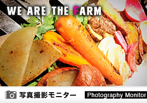WE ARE THE FARM(料理品質調査)