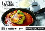 Butter&DEL'IMMO CAFE DINING 滋賀竜王(商品品質調査)