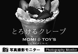 「MOMI&TOY'S メルサ自由が丘 パート2店」店頭購入(クレープ品質調査)