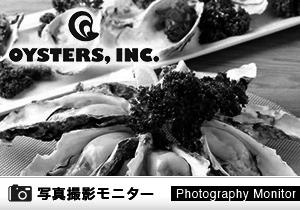 OYSTERS, INC.(料理品質調査)