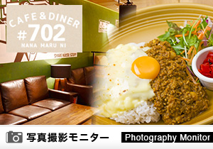 #702 CAFE&DINER なんばパークス店(料理品質調査)