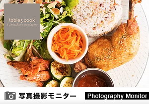 tables cook&jonathan's bookstore(料理品質調査)<ディナーモニター>