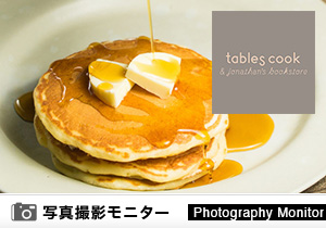 tables cook&jonathan's bookstore(料理品質調査)<ランチモニター>