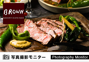 BROWN CAFE/BAR(料理品質調査)<ディナーモニター>