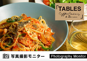 TABLES Coffee Bakery & Diner(料理品質調査)<ディナーモニター>