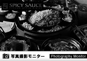 SPICY SAUCE(料理品質調査)