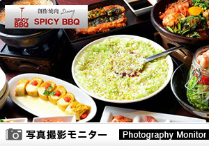SPICY BBQ 創作 焼肉 Dining 茜部本店(料理品質調査)<ディナーモニター>