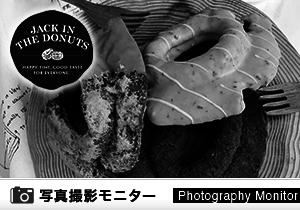 「Jack In The Donuts イオンモール山形南店」店頭購入(商品品質調査)