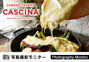 Cheese Tavern CASCINA (料理品質調査)<ディナーモニター>