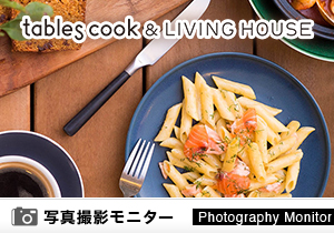 tables cook&LIVING HOUSE(料理品質調査)<ディナーモニター>