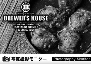 BREWER'S HOUSE(料理品質調査)