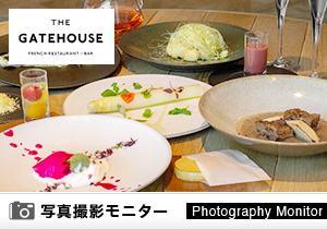 THE GATEHOUSE(料理品質調査)