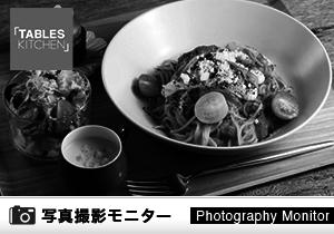 TABLES KITCHEN EXPOCITY店(料理品質調査)<ランチモニター>