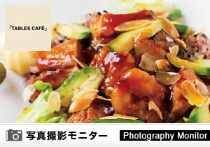 TABLES CAFE 心斎橋店(料理品質調査)<ディナーモニター>