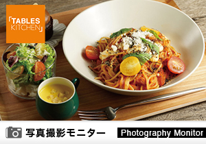 TABLES KITCHEN EXPOCITY店(料理品質調査)<ディナーモニター>