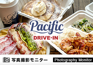 Pacific DRIVE-IN(料理品質調査)