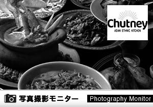 CHUTNEY Asian Ethnic Kitchen(料理品質調査)