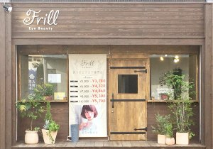 Frill Eye Beauty 宇宿店
