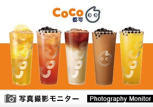 「CoCo都可 八王子東急スクエア店」店頭購入(商品品質調査)