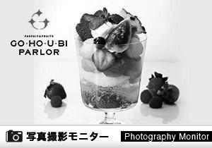 GO・HO・U・BI Fruits PARLOR LINKS UMEDA店(料理品質調査)