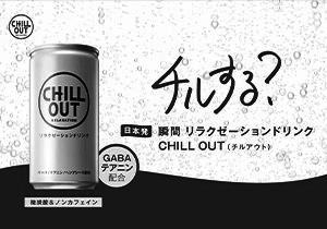 「CHILL OUT(チルアウト)」店頭購入 合同会社Endian