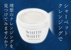 ORシャーベットクレンジング WHITH WHITE