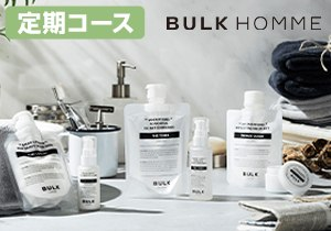 FACE CARE 2STEP COURSE 定期コース BULK HOMME