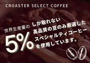 Croaster Select coffee