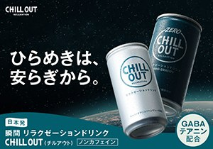 「CHILL OUT(チルアウト) リラクゼーションドリンク/リラクゼーションドリンク ゼログラビティ」店頭購入 合同会社Endian